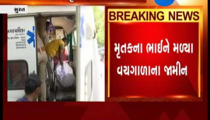 Surat Custodial Death Case: Family accept Dead Body