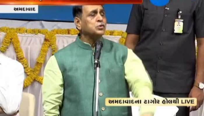 CM Vijay Rupani Speaks on World Environment Day