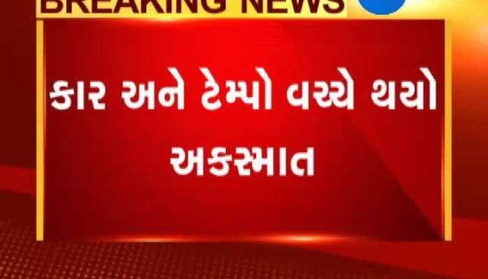 Navsari: Five people died in a car crash