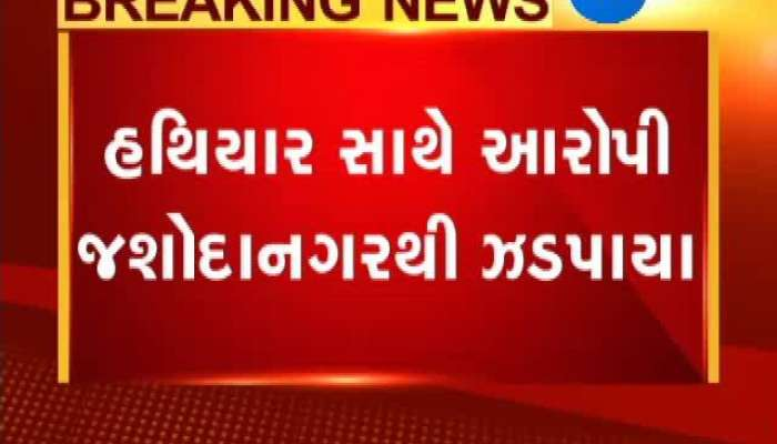 Ahmedabad: Crime Branch Nabs Weapons ahead of Rathyatra