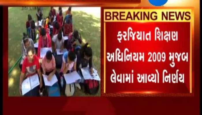 Ahmedabad: Education Officer Declares Circular, Teachers Cannot Take Tution