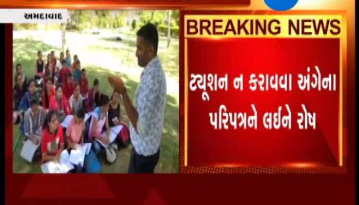 Ahmedabad:  Teachers Cannot Take Tution