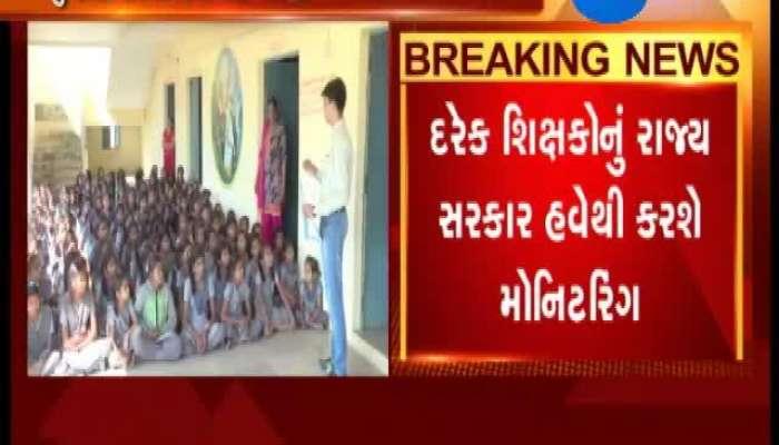 Gujarat Government Will Monition Teachers