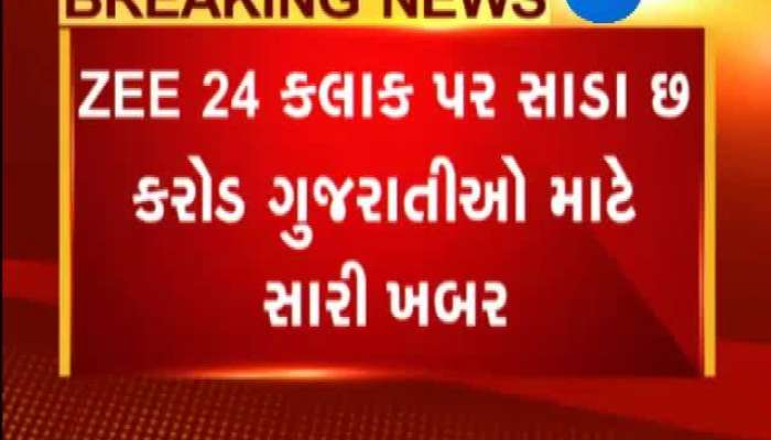 Vayu Cvclone Will Not Hit Gujarat Diverted In Other Route