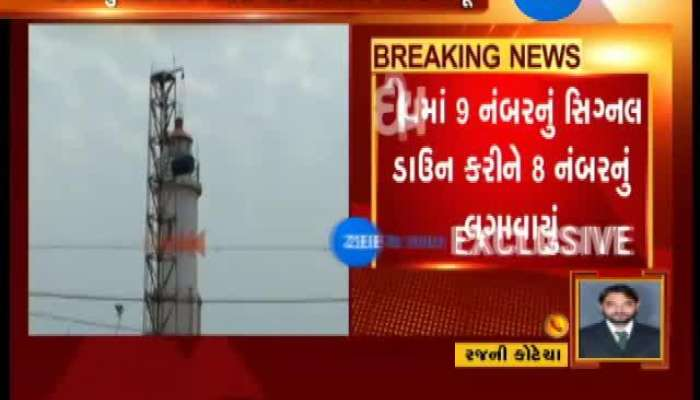 Diu: Signal Turned down From 9 To Signal 8