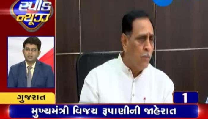 For Gujarati Latest News watch Speed News Evening