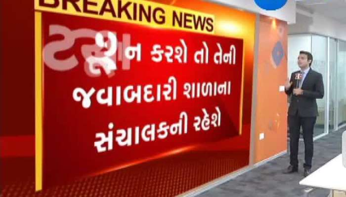 Gujarat: Teachers Will Not Be Able to Take Tution Classes