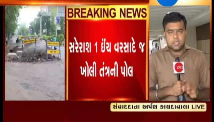 Ahmedabad: Roads Collapse Due To Rain