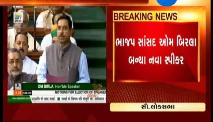 Session of 17th Loksabha Starts, Loksabha Gets New Speaker