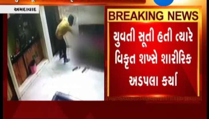 Ahmedabad: Molestation of Woman living in PG, Questions Raised on Women Safety
