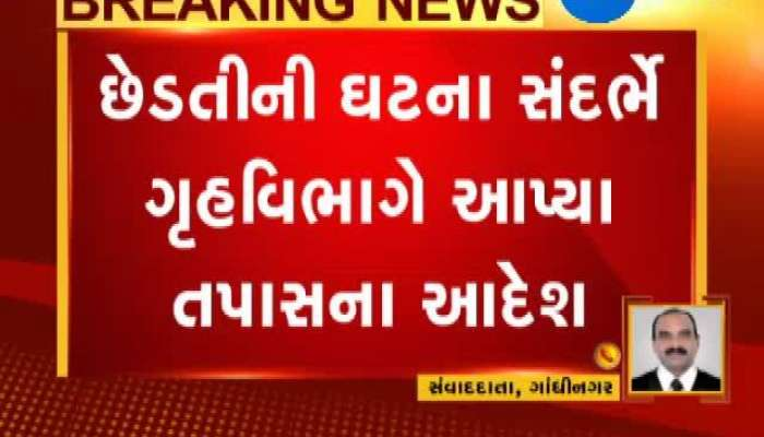 Ahmedabad: Case of Molestation of Woman living in PG,