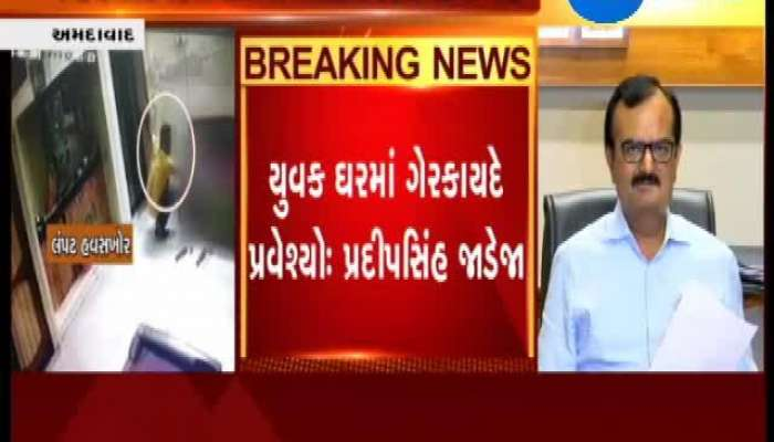 Case of Molestation of Woman living in PG, State Home Minister Speaks on Issue