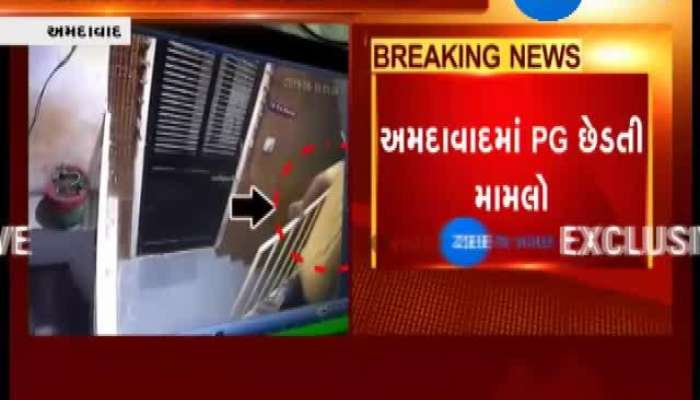 CCTV Aropi PG Chhedti
