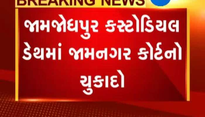Jam Jodhpur Custodial Death Case: Jamnagar Session Court Declares Judgment