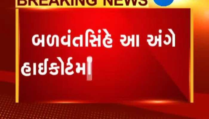 High Court to Give Hearing again on Ahmed Patel's Case