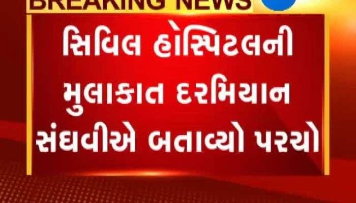 MLA Harsh Sanghvi Warns Civil Hospital Authorities For Negligence