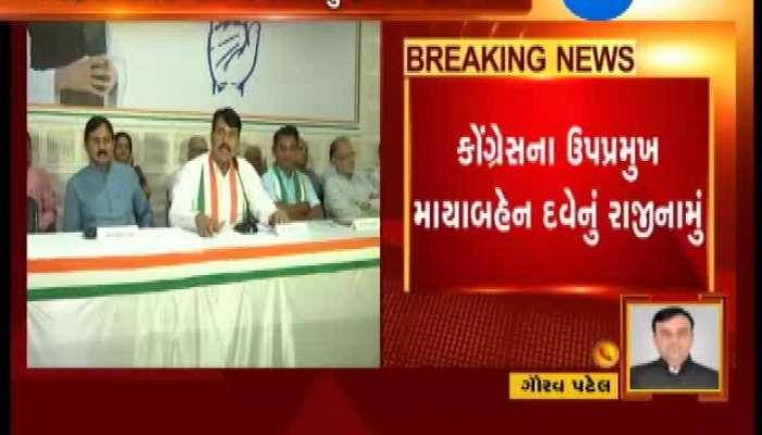 Maya Dave Resigns From Gujarat Congress