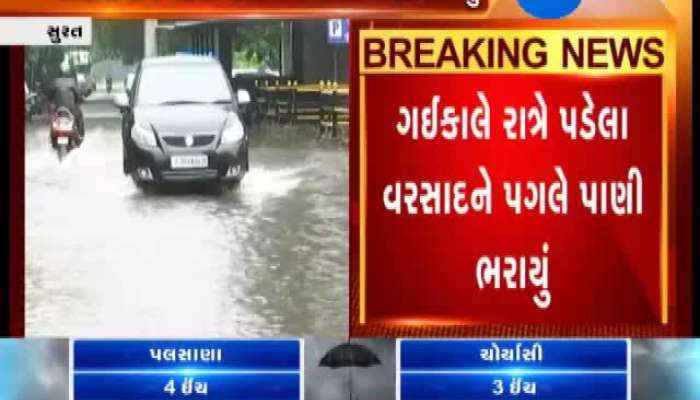 Surat: Water Logging in Civil Hospital Due To Heavy Rains