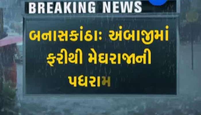 Rains In Parts of Gujarat
