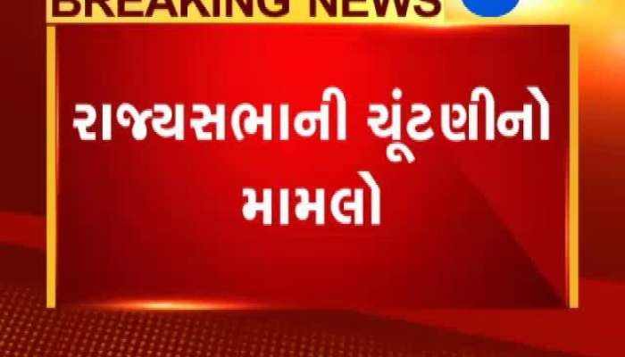 Gujarat Congress will be issued the whip, Ashwin Kotwal Go To Alpesh Thakor Home
