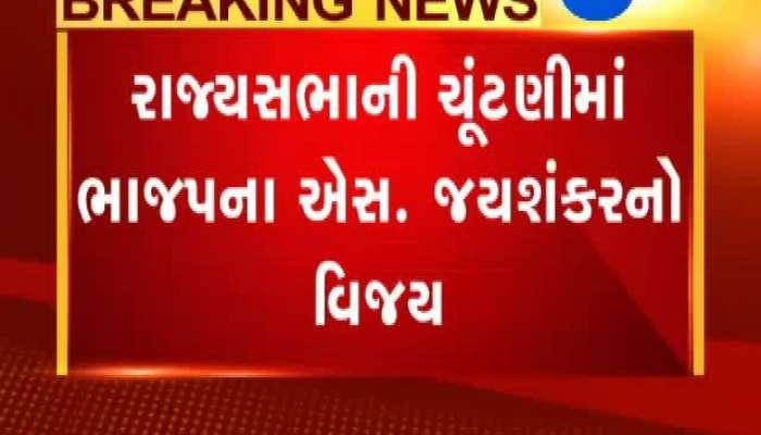 Rajysabha election