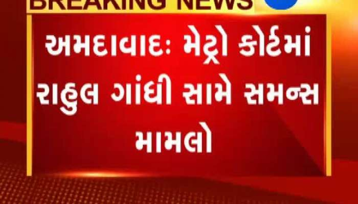 ahmedabad summons for rahul gandhi by metro court