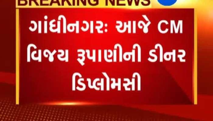 Today Gujarat CM Vijay Rupani Dinner Diplomacy
