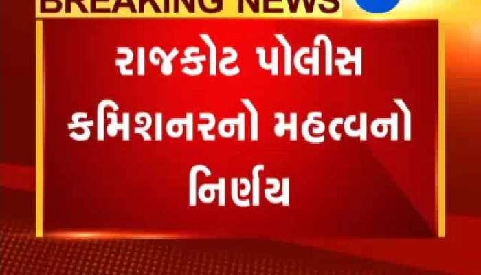 Major decision by Rajkot police commissioner