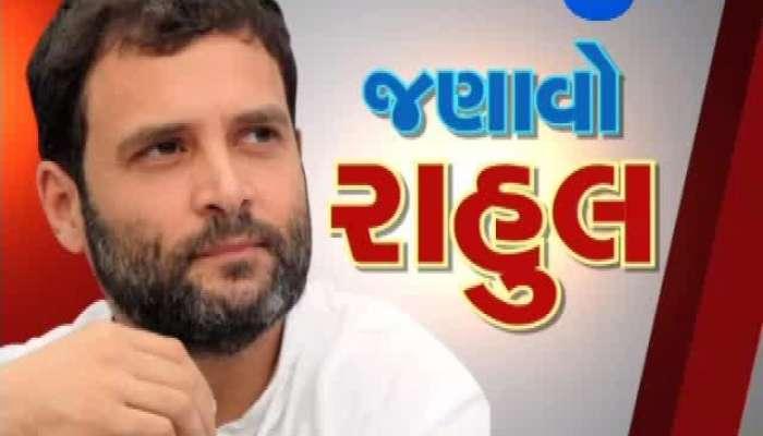 Rahul Gandhi Visit Ahmedabad