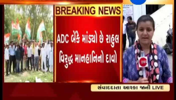 Rahul Gandhi-ADC Bank Court Case: Rahul Gandhi Reaches Ahmedabad