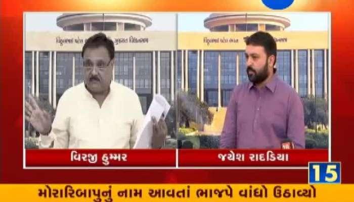 Congress Makes Controversial Statement on Morari Bapu in Vidhan Sabha