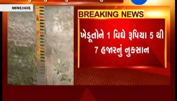 AHMEDABAD FARMER ANGRY DUE TO NO WATER