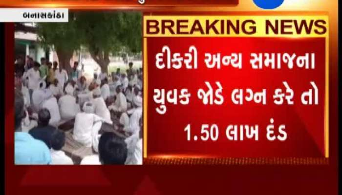 BANASKANTHA LOW MINDED RULES DEPUTED BY THAKOR COMMUNITY