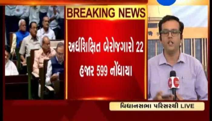Gujarat Vidhansabha: Question Raised Against Unemployment