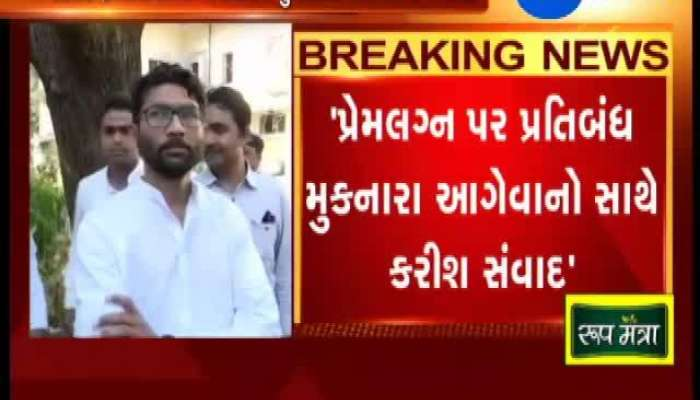 Jignesh Mevani Posts on Facebook, Says Will Support Intercaste Marriages