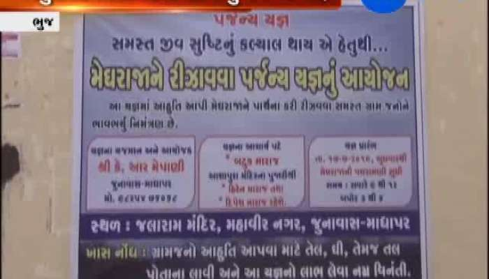 Special worship for rain at Bhuj