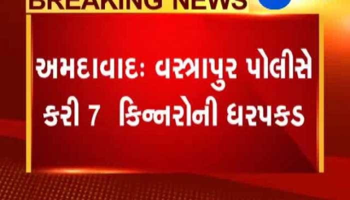 Vastrapur police arrest seven eunuch