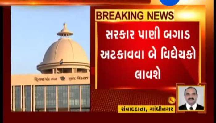 Gujarat Vidhansabha: State Govt. To Pass Bills in Vidhansabha to Curb Water Theft