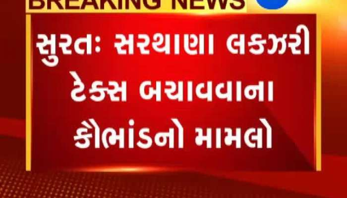 Supreme Court Rejected Bail Application In Surat Sarthana Luxury Tax Case