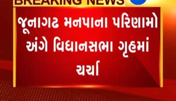 junagadh manpa result in vidhansabha