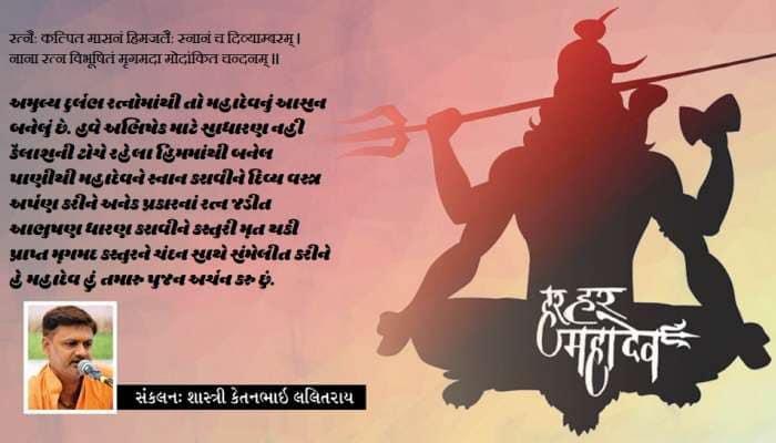 Spiritual News in Gujarati (આધ્યાત્મિક સમાચાર