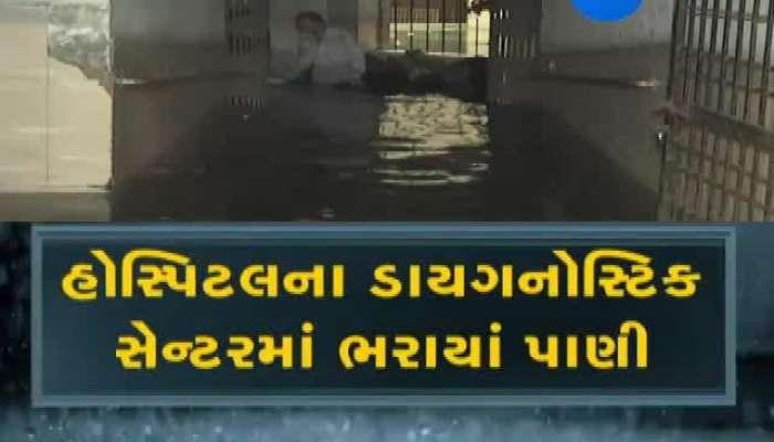 Rajkot: Water Logging In Civil Hospital