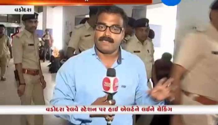 Vadodra: Security Checking At Vadodra Railway Station Due To Terror Threats