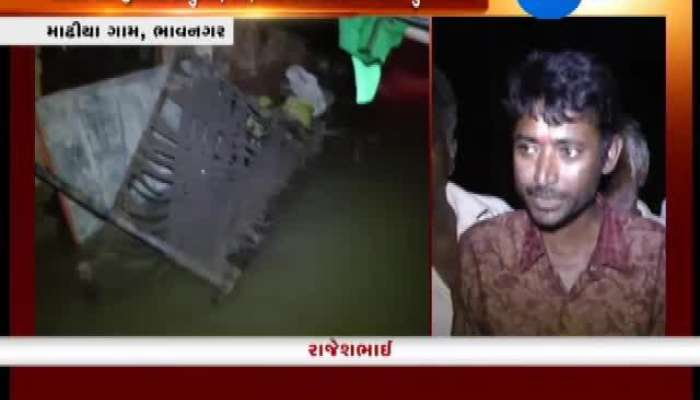 Bhavnagar: Water Logging on Roads And Homes