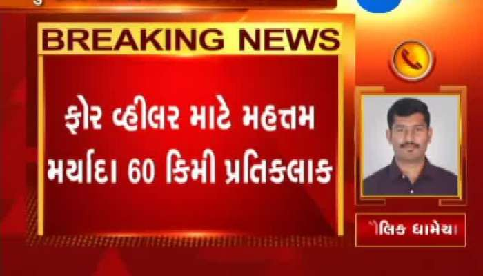 Ahmedabad: Circular Regarding Speed Limits Declared By Traffic Police Commissioner
