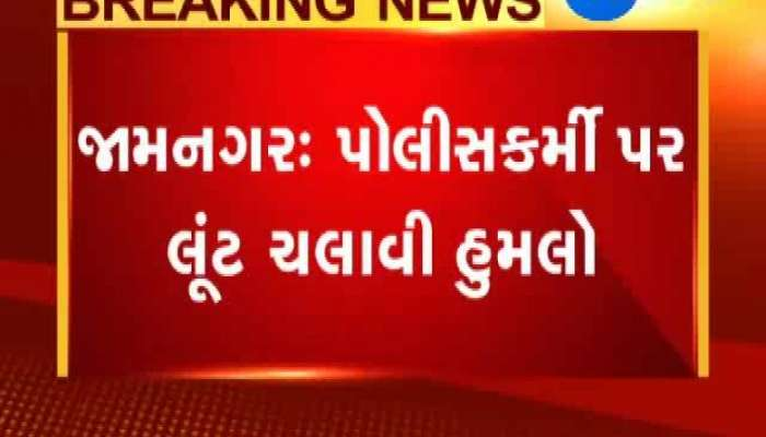Jamnagar: Attack on Police
