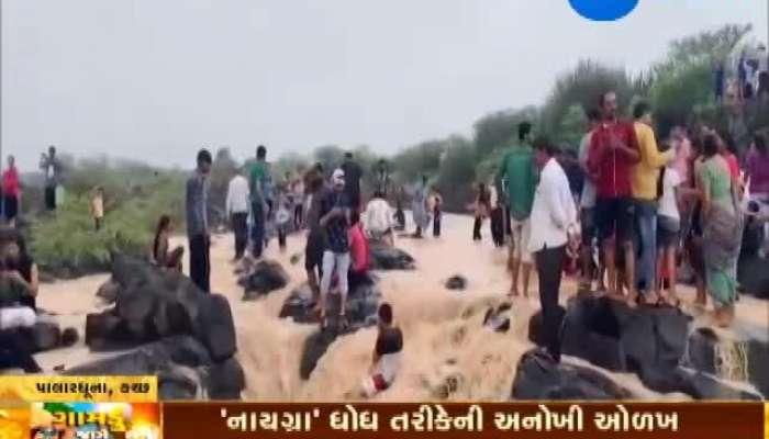 Kutch: 'Niagra Falls' Of Gujarat