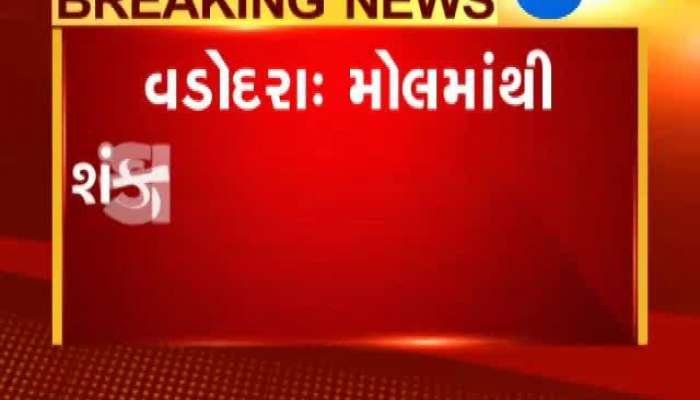 Suspicious persons found by Vadodara police