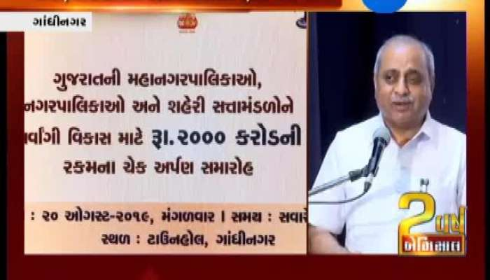 State Govt. Allots Funds For Developement of Cities