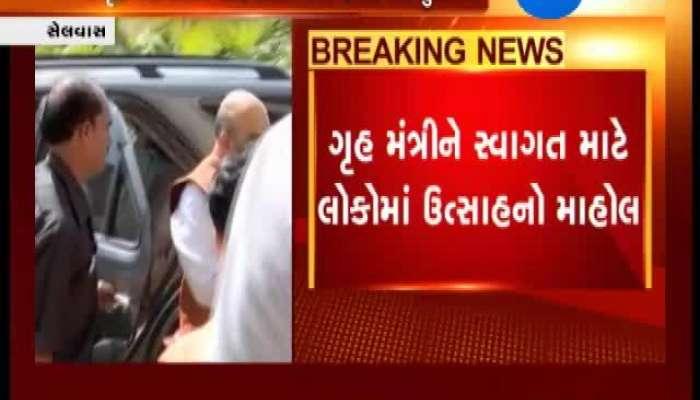 Home Minister Amit Shah To Visit Dadra & Nagar Haveli